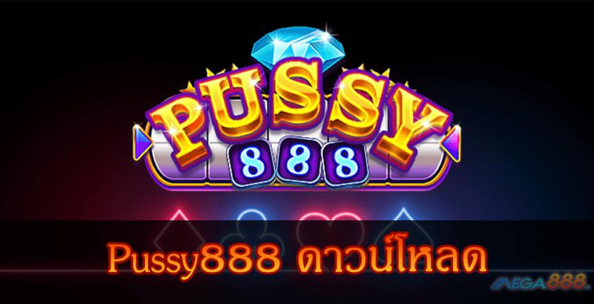 MEGA888-Pussy888 ดาวน์โหลด