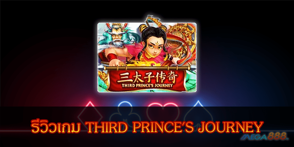 MEGA888-THIRD PRINCE'S JOURNEY