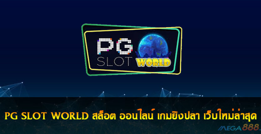 PG SLOT WORLD