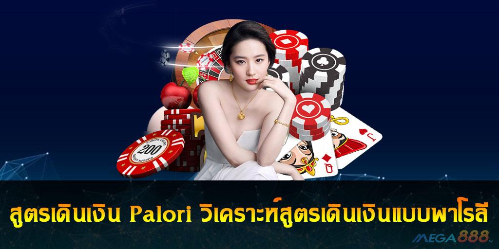 Palori
