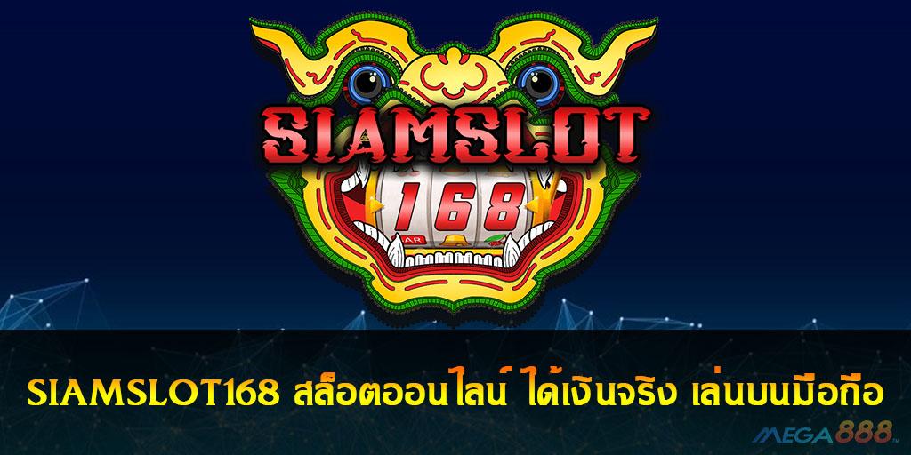 SIAMSLOT168