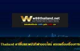 W88-Thailand