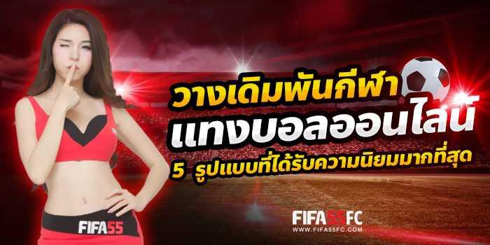 FIFA55FC