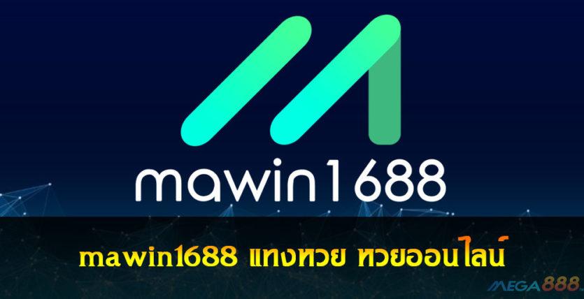 mawin1688