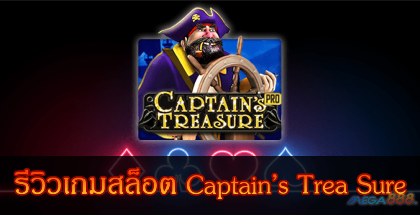รีวิวเกมสล็อต Captain Trea Sure