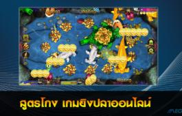 เกมยิงปลาออนไลน์ ios
