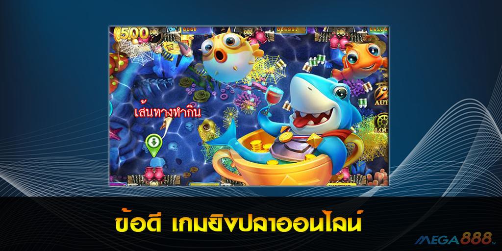 เกมยิงปลา apk