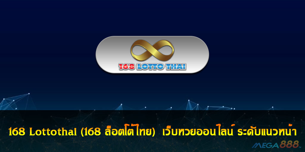 168 Lottothai