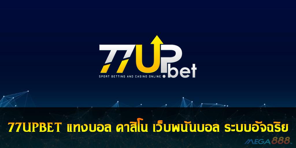 77UPBET