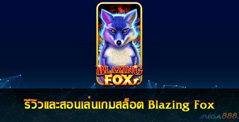 Blazing Fox