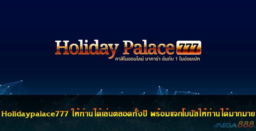 Holidaypalace777