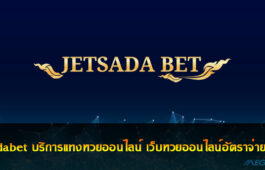 Jetsadabet