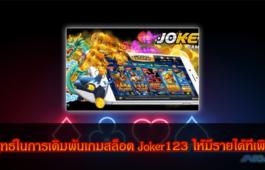 MEGA888-กลยุทธ์ในการเดิมพันเกมสล็อต Joker123