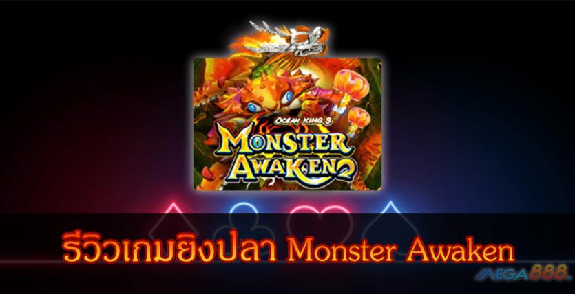 MEGA888-รีวิวเกมยิงปลา Monster Awaken