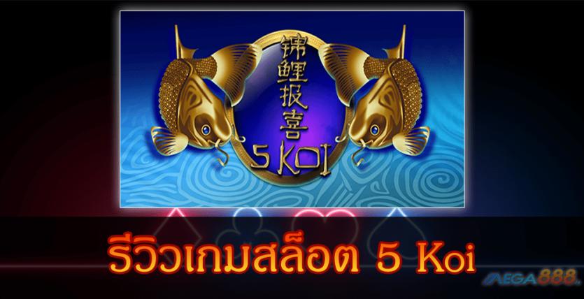 MEGA888-รีวิวเกมสล็อต 5 Koi