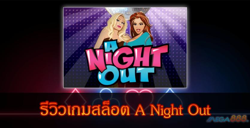 MEGA888-รีวิวเกมสล็อต A Night Out