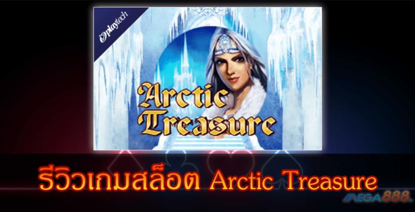 MEGA888-รีวิวเกมสล็อต Arctic Treasure