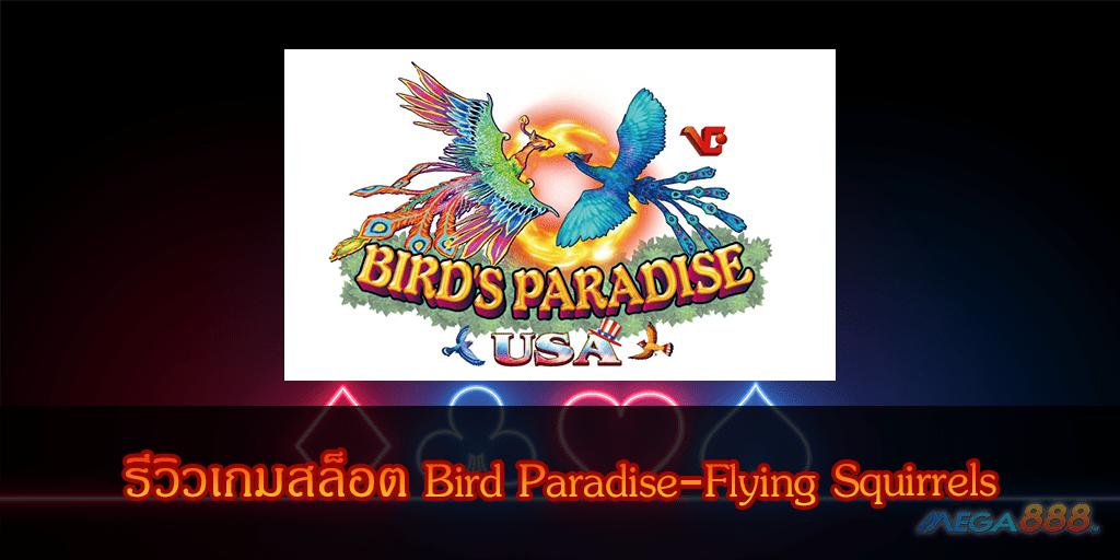 MEGA888-รีวิวเกมสล็อต Bird Paradise