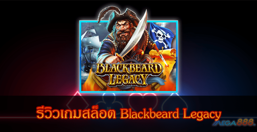 MEGA888-รีวิวเกมสล็อต Blackbeard Legacy