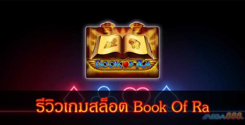 MEGA888-รีวิวเกมสล็อต Book Of Ra
