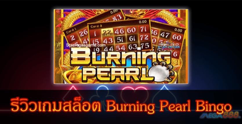 MEGA888-รีวิวเกมสล็อต Burning Pearl Bingo