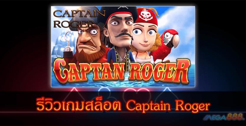 MEGA888-รีวิวเกมสล็อต Captain Roger