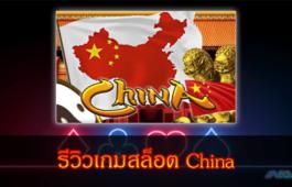 MEGA888-รีวิวเกมสล็อต China
