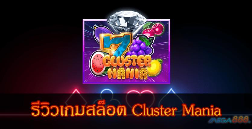 MEGA888-รีวิวเกมสล็อต Cluster Mania