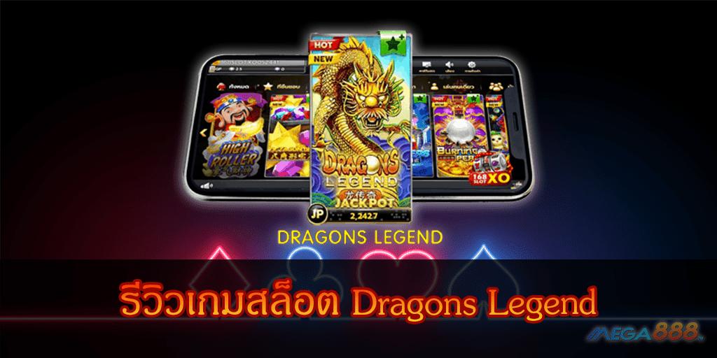 MEGA888-รีวิวเกมสล็อต Dragons Legend