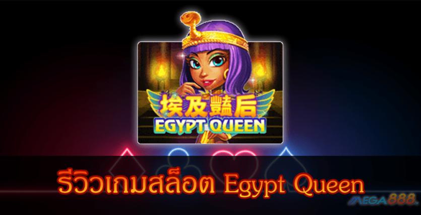 MEGA888-รีวิวเกมสล็อต Egypt Queen