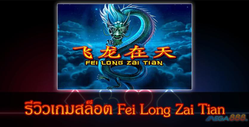 MEGA888-รีวิวเกมสล็อต Fei Long Zai Tian