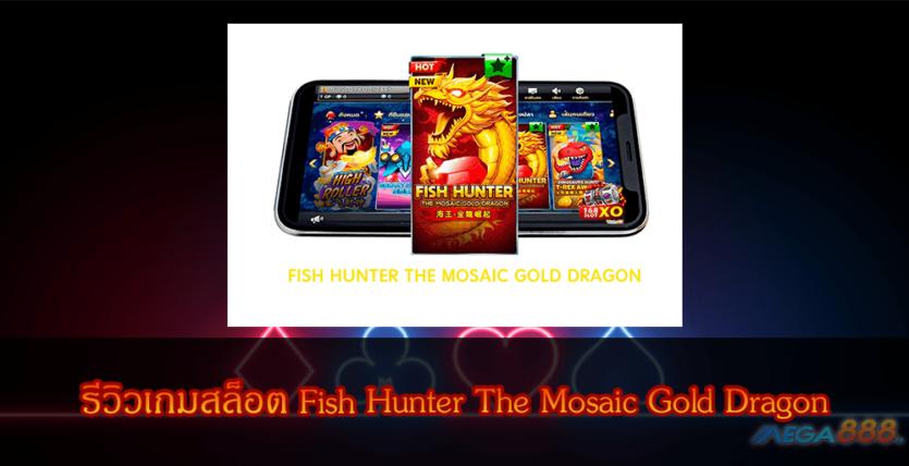 MEGA888-รีวิวเกมสล็อต Fish Hunter
