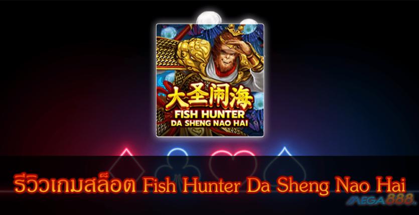 MEGA888-รีวิวเกมสล็อต Fish Hunter Da Sheng Nao Hai