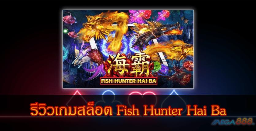 MEGA888-รีวิวเกมสล็อต Fish Hunter Hai Ba