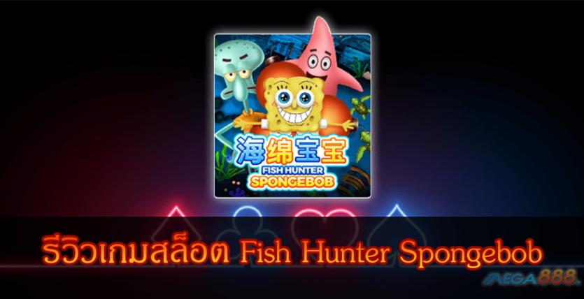 MEGA888-รีวิวเกมสล็อต Fish Hunter Spongebob