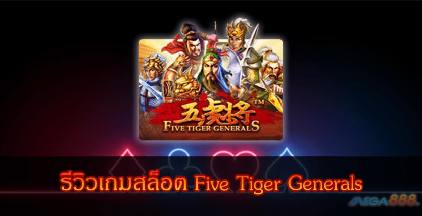 MEGA888-รีวิวเกมสล็อต Five Tiger Generals