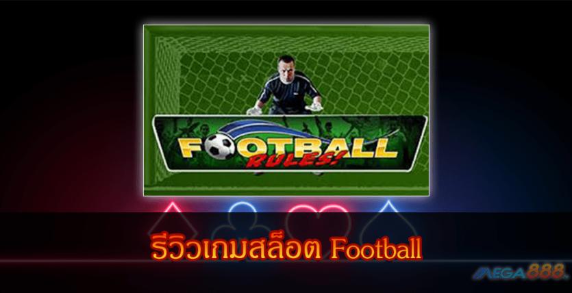 MEGA888-รีวิวเกมสล็อต Football