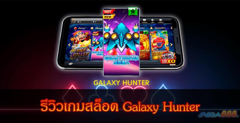 MEGA888-รีวิวเกมสล็อต Galaxy Hunter