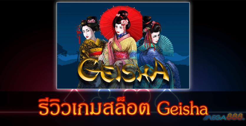 MEGA888-รีวิวเกมสล็อต Geisha