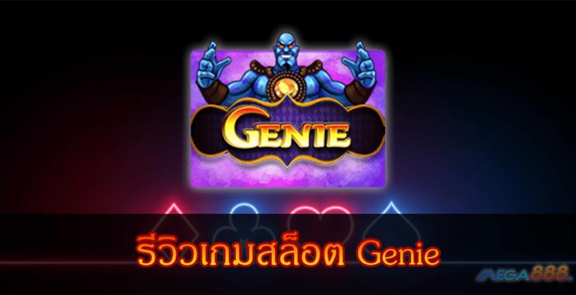 MEGA888-รีวิวเกมสล็อต Genie