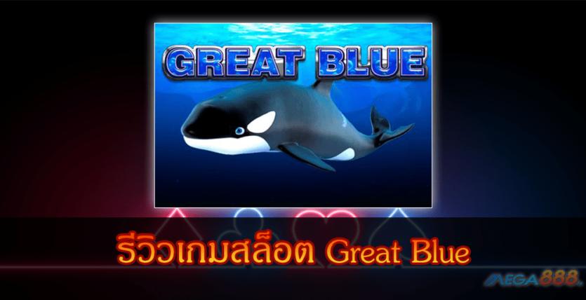 MEGA888-รีวิวเกมสล็อต Great Blue