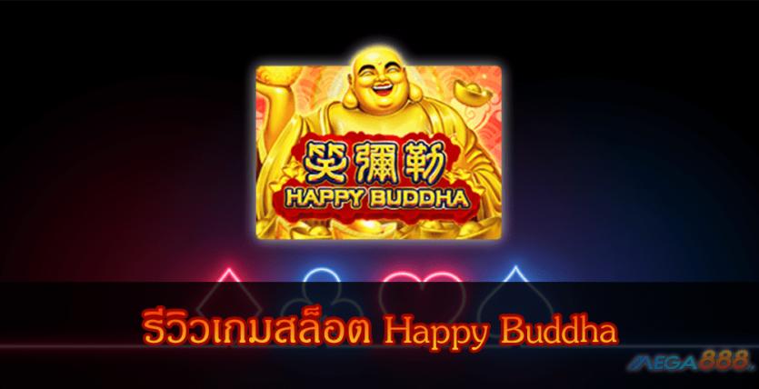 MEGA888-รีวิวเกมสล็อต Happy Buddha