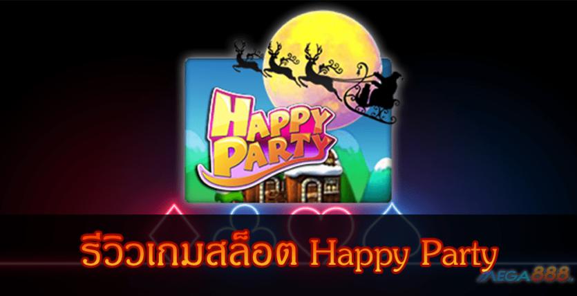 MEGA888-รีวิวเกมสล็อต Happy Party