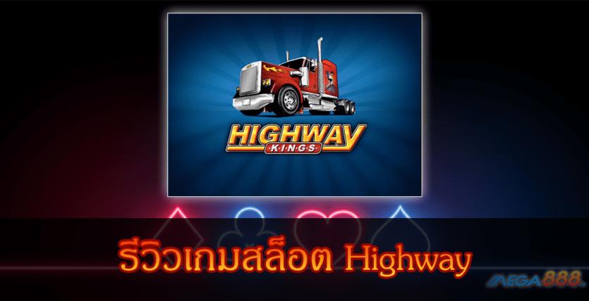 MEGA888-รีวิวเกมสล็อต Highway