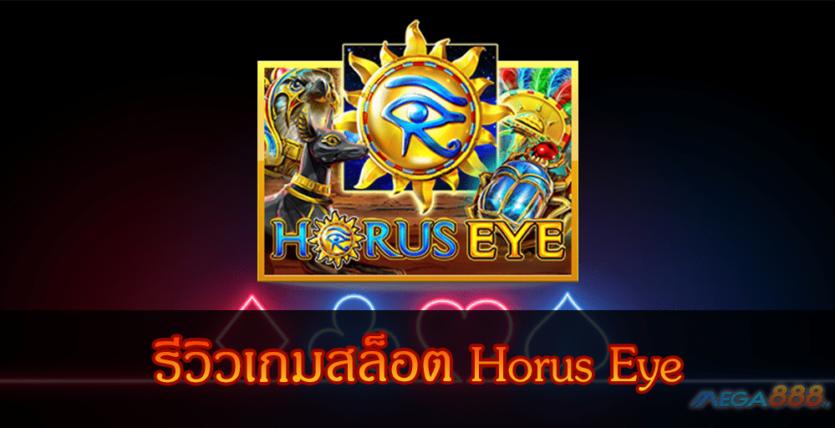 MEGA888-รีวิวเกมสล็อต Horus Eye