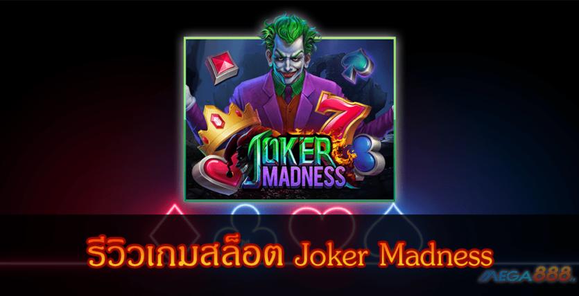 MEGA888-รีวิวเกมสล็อต Joker Madness