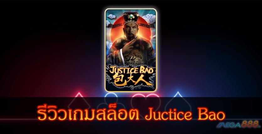 MEGA888-รีวิวเกมสล็อต Juctice Bao