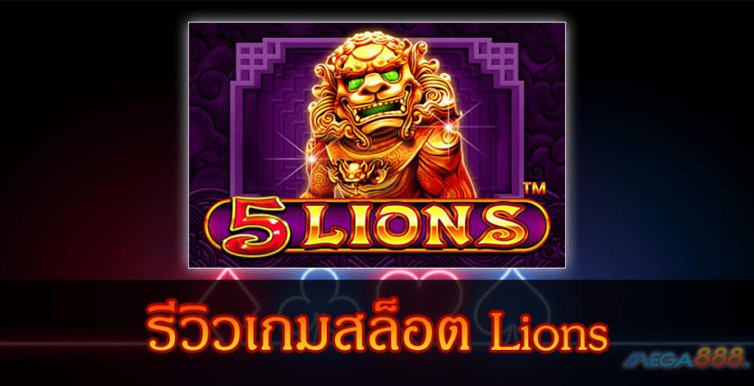 MEGA888-รีวิวเกมสล็อต Lions
