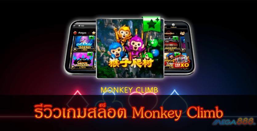 MEGA888-รีวิวเกมสล็อต Monkey Climb
