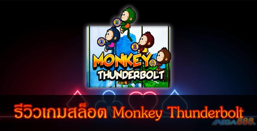 MEGA888-รีวิวเกมสล็อต Monkey Thunderbolt